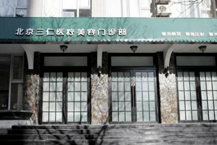 北京三仁医疗美容整形医院