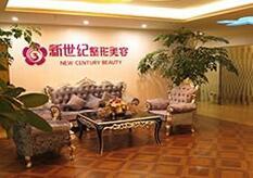 福州新世纪整形美容医院