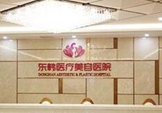 福建宁德东侨东韩医疗美容医院