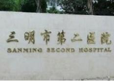三明第二医院整形美容科