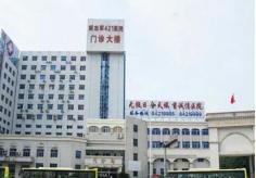 中国人民解放军第四二一医院汉莎国际整形美容中心