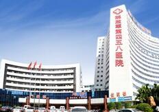 中国人民解放军第四五八医院整形美容中心