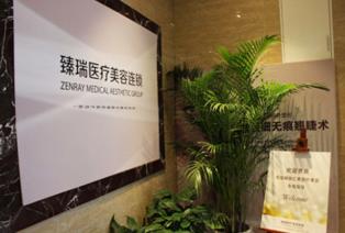 北京臻瑞尚美医疗美容整形医院