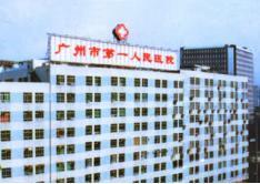 广州第一人民医院整形外科