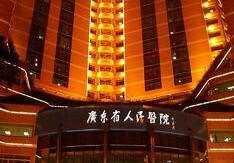 广东人民医院整形外科