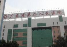 广东第二人民医院彩光祛痘的过程