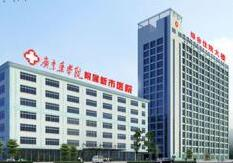 广东药学院附属新医院激光整形美容科