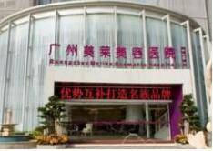 广州美莱医学美容医院