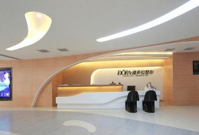重庆潘多拉整形美容医院