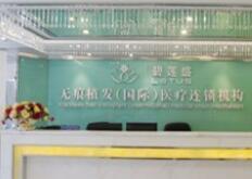 广州碧莲盛医疗美容医院