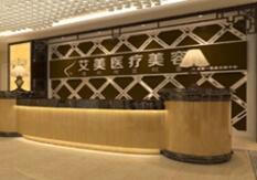 广州艾美医疗美容医院