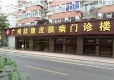 广州荔湾区肤康皮肤科