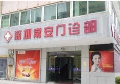 深圳常安医疗美容整形医院