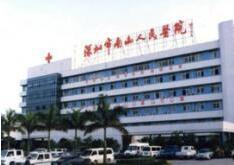 深圳南山人民医院医疗美容科