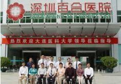 深圳百合医院整形美容科