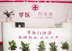 深圳华医医疗美容医院