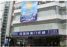 深圳科美丽格整形美容医院