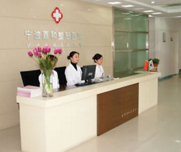 宁波海曙珈禾整形医院