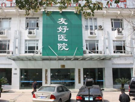 宁波友好医院整形美容科