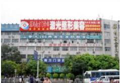 深圳南方激光美容专科医院