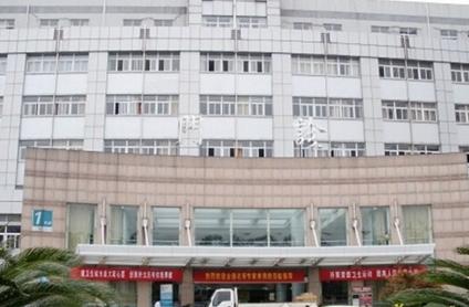 浙江衢州衢化医院医疗美容科