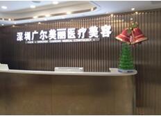 深圳广尔美丽开元棋牌不退钱_手机开元棋牌_开元棋牌就是个坑美容医院