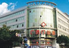 深圳广济医院医疗美容医院