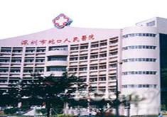 深圳蛇口人民医院烧伤整形科