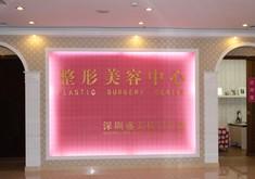 深圳盛美佳整形美容医院