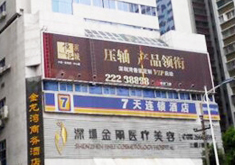 深圳金丽医疗美容整形医院