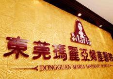 东莞玛丽亚妇产医院中韩整形美容科