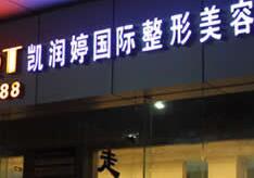 佛山凯润婷国际整形美容医院