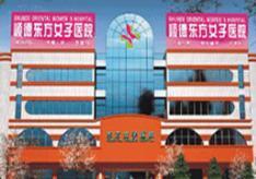 佛山东方(顺德)中韩整形美容医院