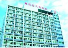 惠州惠阳区人民医院整形烧伤外科