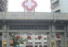 惠州中心人民医院烧伤整形手足外科