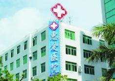 珠海惠爱医院整形美容中心