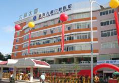 珠海六和医院整形美容医院
