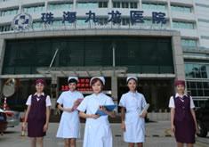 珠海九龙国际医学美容医院