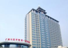 广西中医学院第一附属医院美肤激光整形科