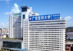 广西医科大学第一附属医院整形美容外科