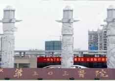 南宁中国人民解放军第303医院整形中心