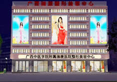 广西中医药大学附属瑞康医院整形美容中心