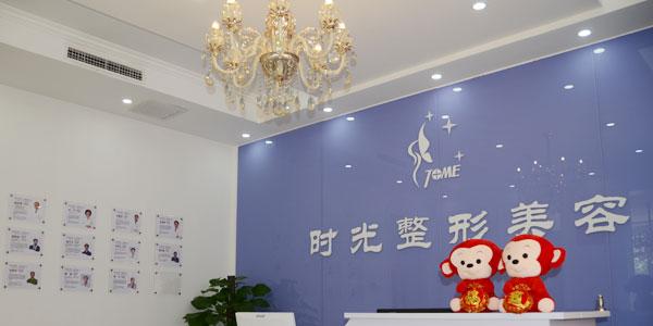 天津时光整形美容医院