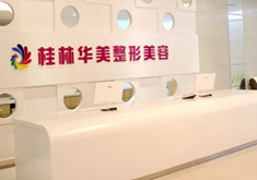 桂林华美整形美容医院