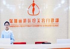 深圳丽港丽格医疗美容医院