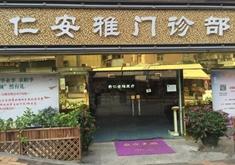 深圳仁安雅医疗美容医院