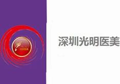 <a href='http://www.allmei.com/hospital/1104/index.html' target=_blank class=keylink>深圳光明医疗美容医院</a>