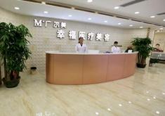 深圳幸福医疗门诊部