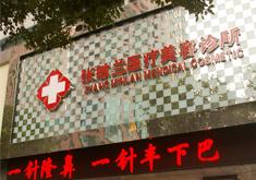深圳张敏兰医疗整形美容医院