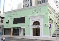深圳永秀医疗美容医院